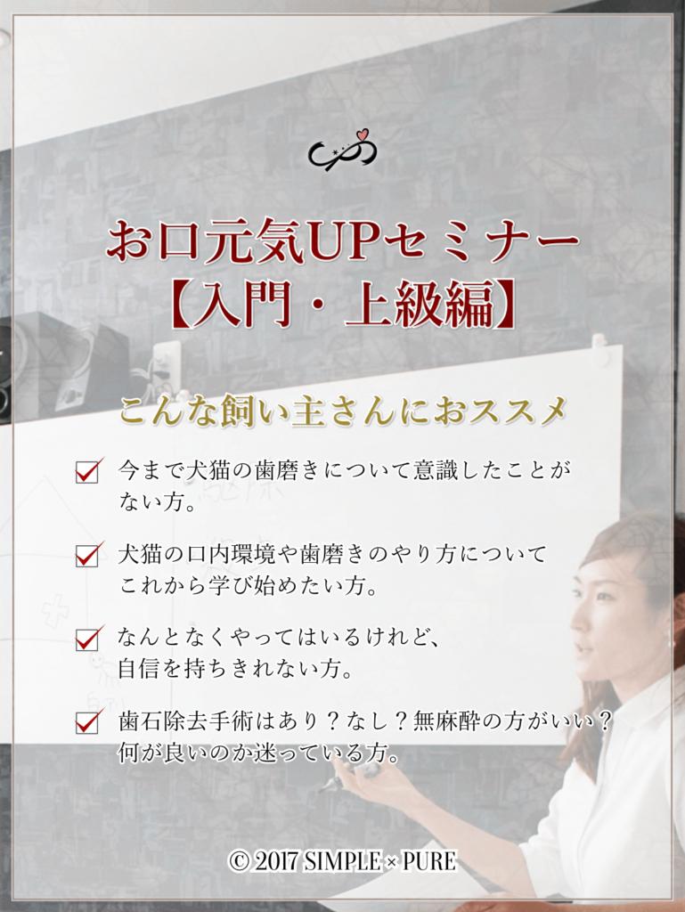 お口元気UPセミナー【入門・上級編】